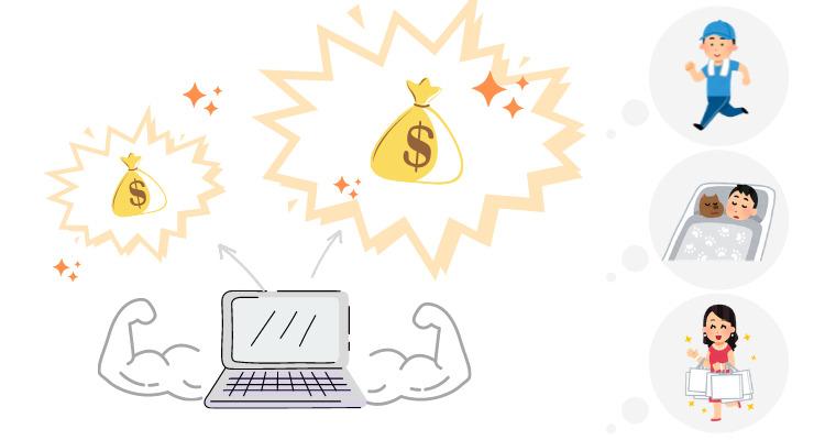 ブログ収入の強み