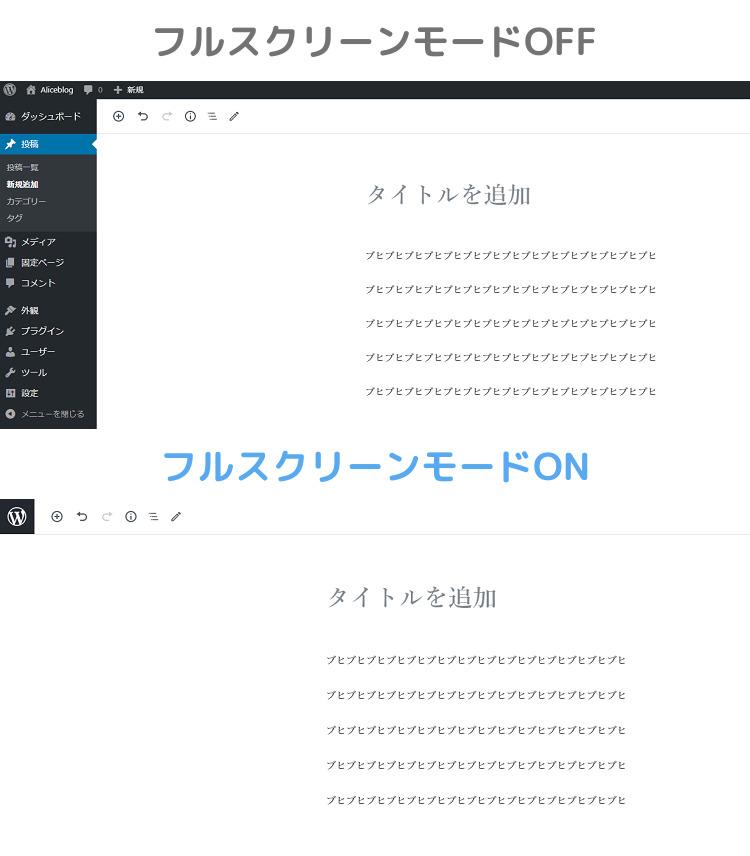 フルスクリーンモードONとOFF
