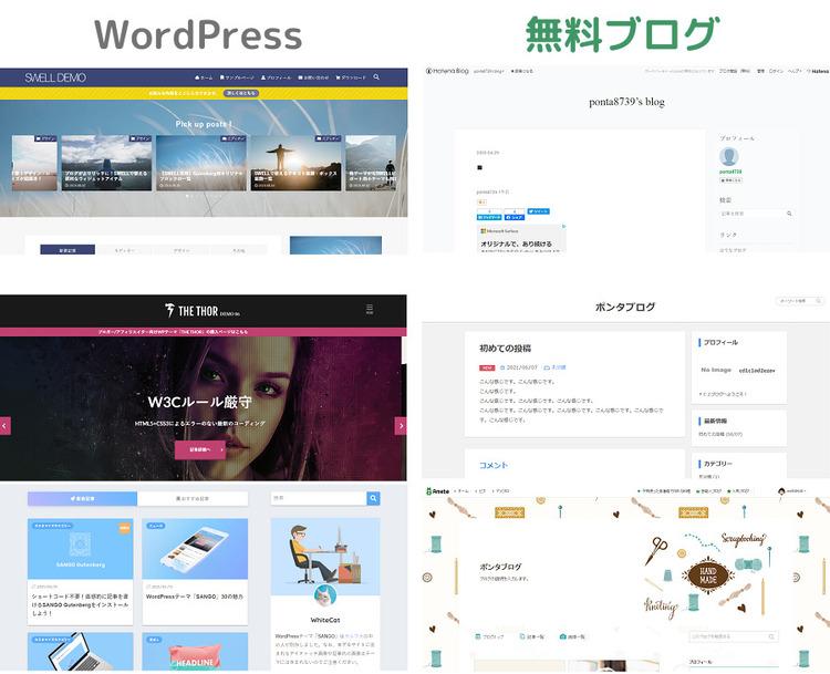 WordPressと無料ブログのデザイン性の比較