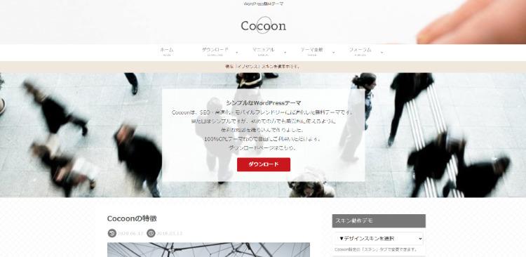 Cocoonのデモサイト