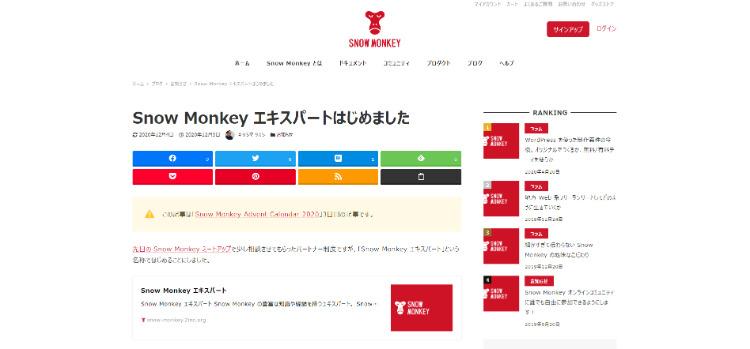 Snow Monkeyのデモサイト