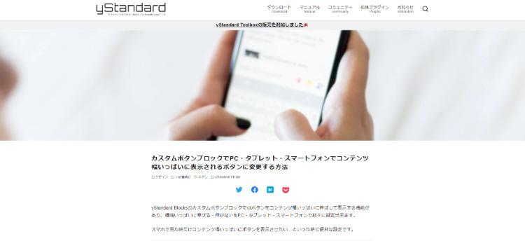 yStandardのデモサイト