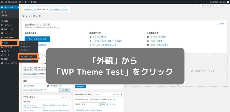 WP Theme Testを選択