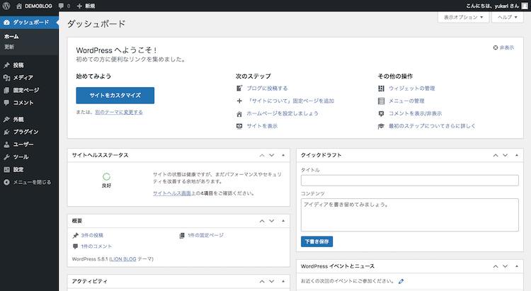 日本語対応のテーマ