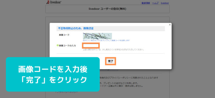 livedoorブログで画像認証
