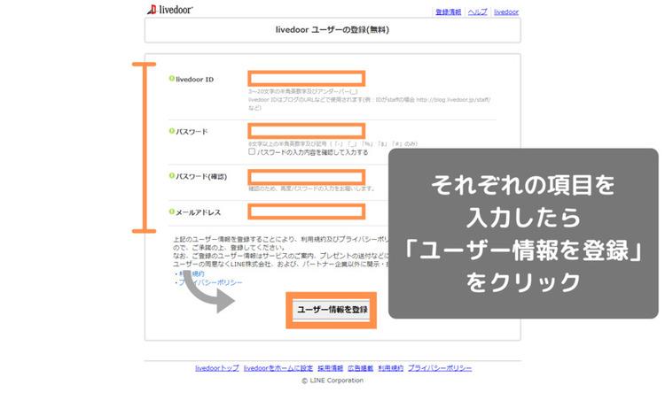 livedoorブログのユーザー情報を入力