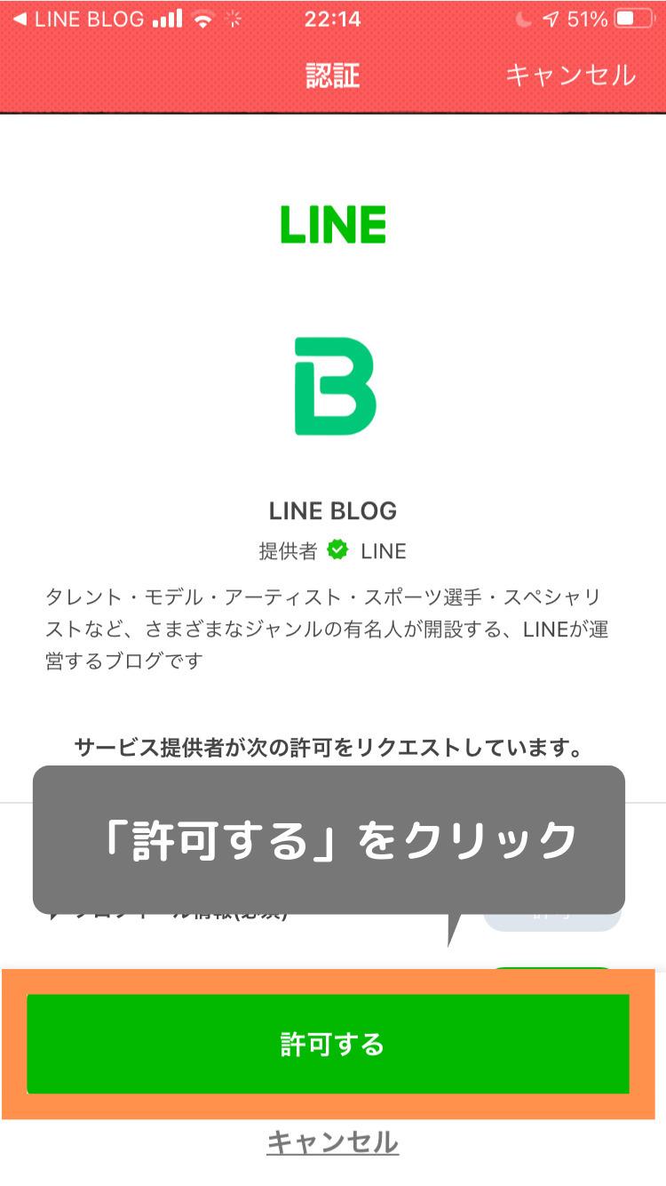 LINEブログの認証を許可