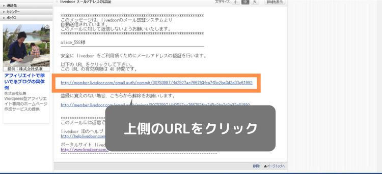 livedoorブログから届いたメール