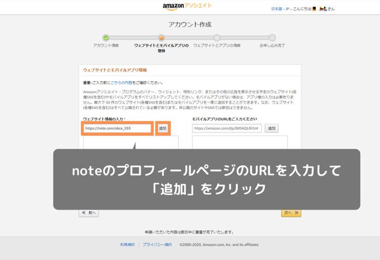 AmazonアソシエイトアカウントにnoteのURLを登録