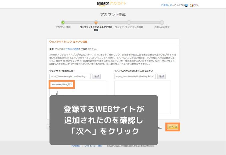 AmazonアソシエイトにnoteのURLを登録後次へ