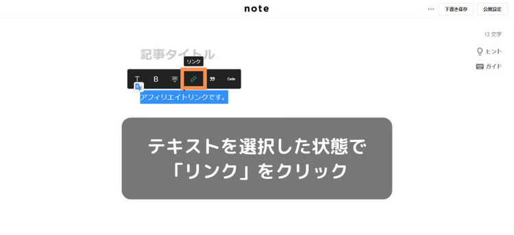 noteのリンクを選択