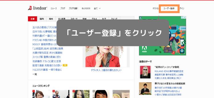 livedoorブログにユーザー登録