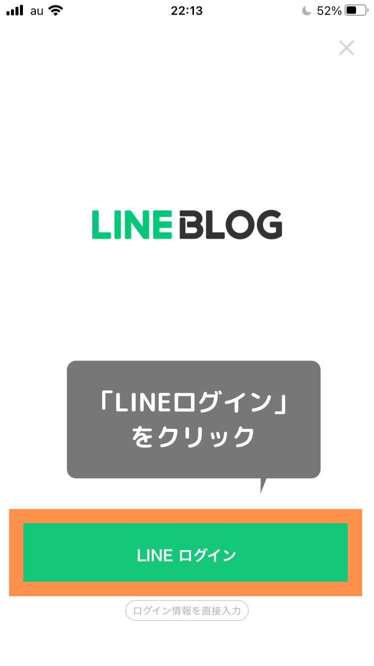 LINEログインをクリック