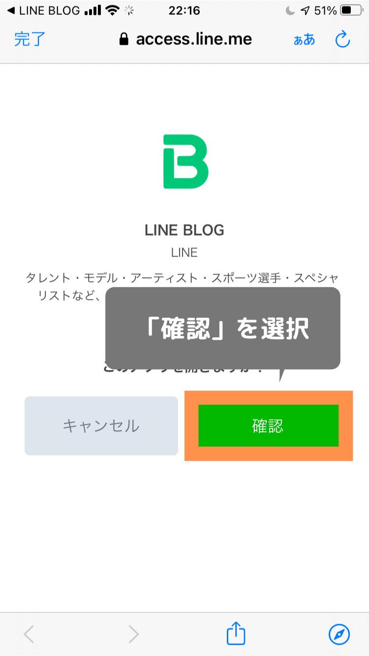 LINEブログのアプリを開く確認