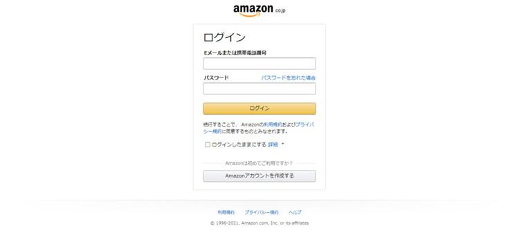 Amazonアカウントの作成画面