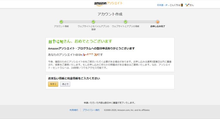 Amazonアソシエイトの登録完了画面
