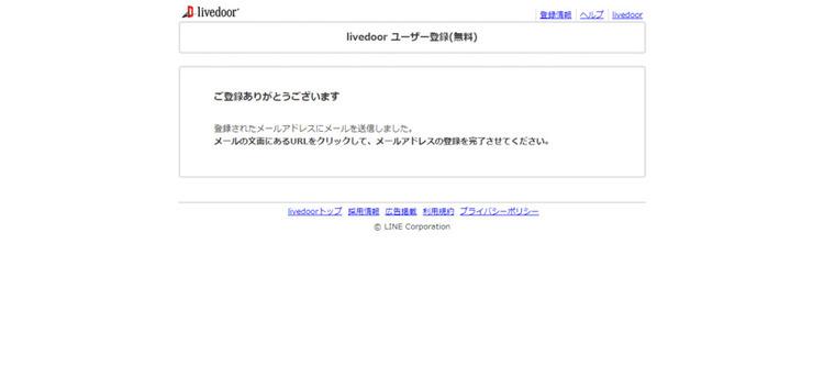 livedoorブログに登録完了