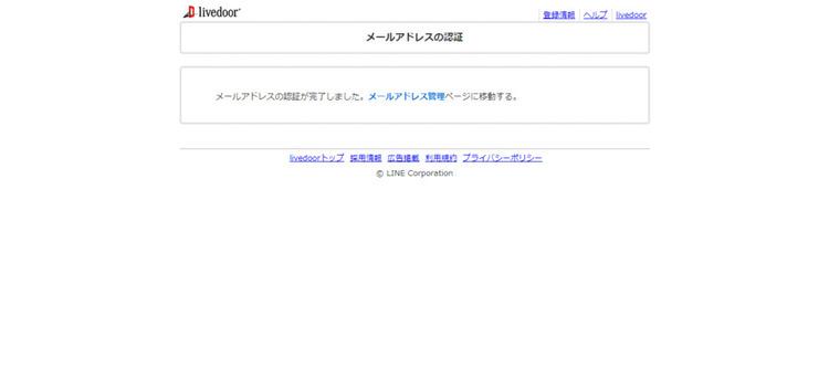 livedoorブログのメールアドレス認証完了画面