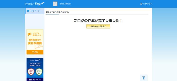 livedoorブログのブログ作成完了画面