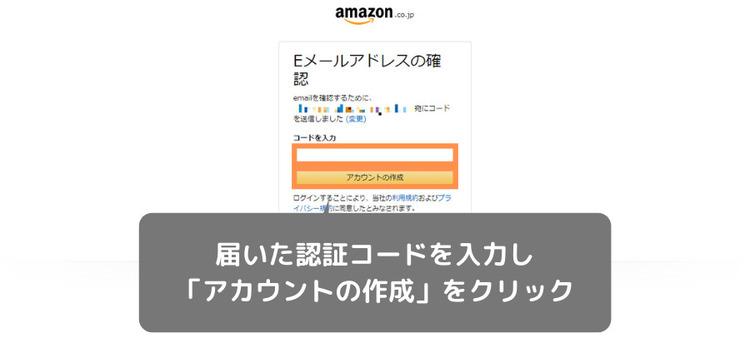 Amazonアカウントの認証