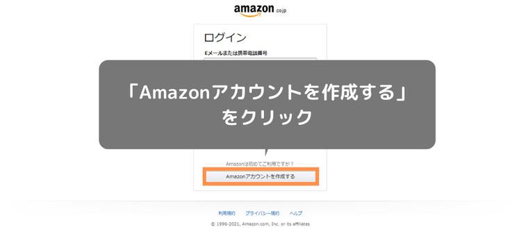 Amazonアカウントを作成するをクリック
