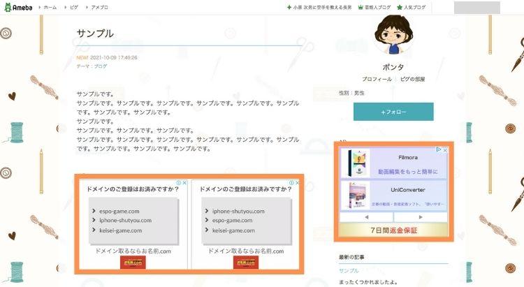 無料ブログに広告が貼られる例