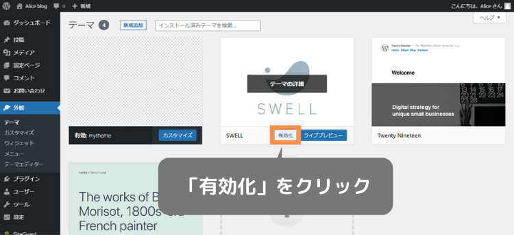 SWELLを有効化
