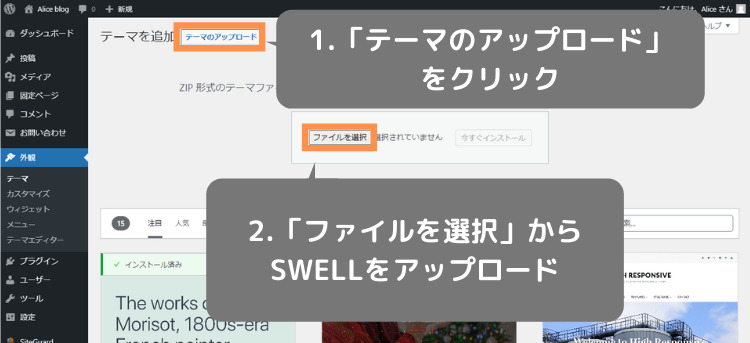 SWELLをWordPressにアップロード