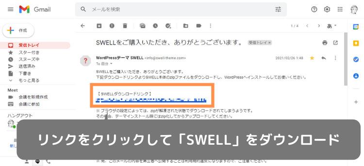 SWELLから届くメール