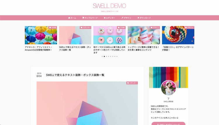 SWELLのデモサイト4
