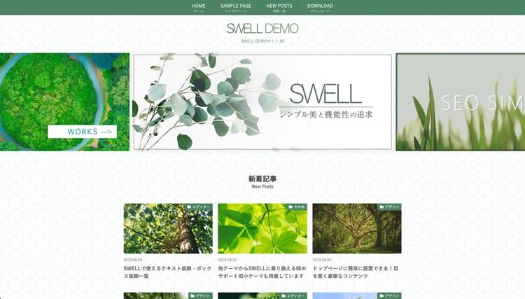 SWELLのデモサイト5