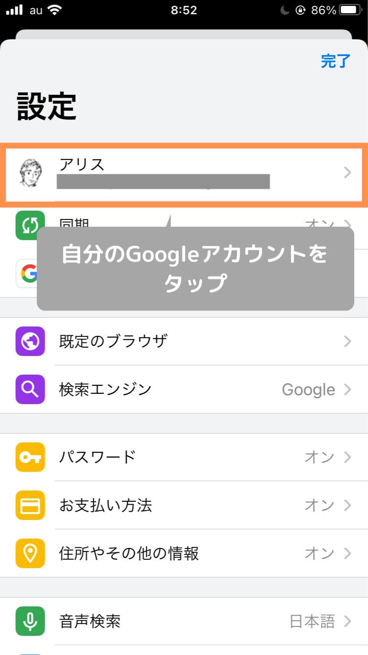Googleアカウントをタップ
