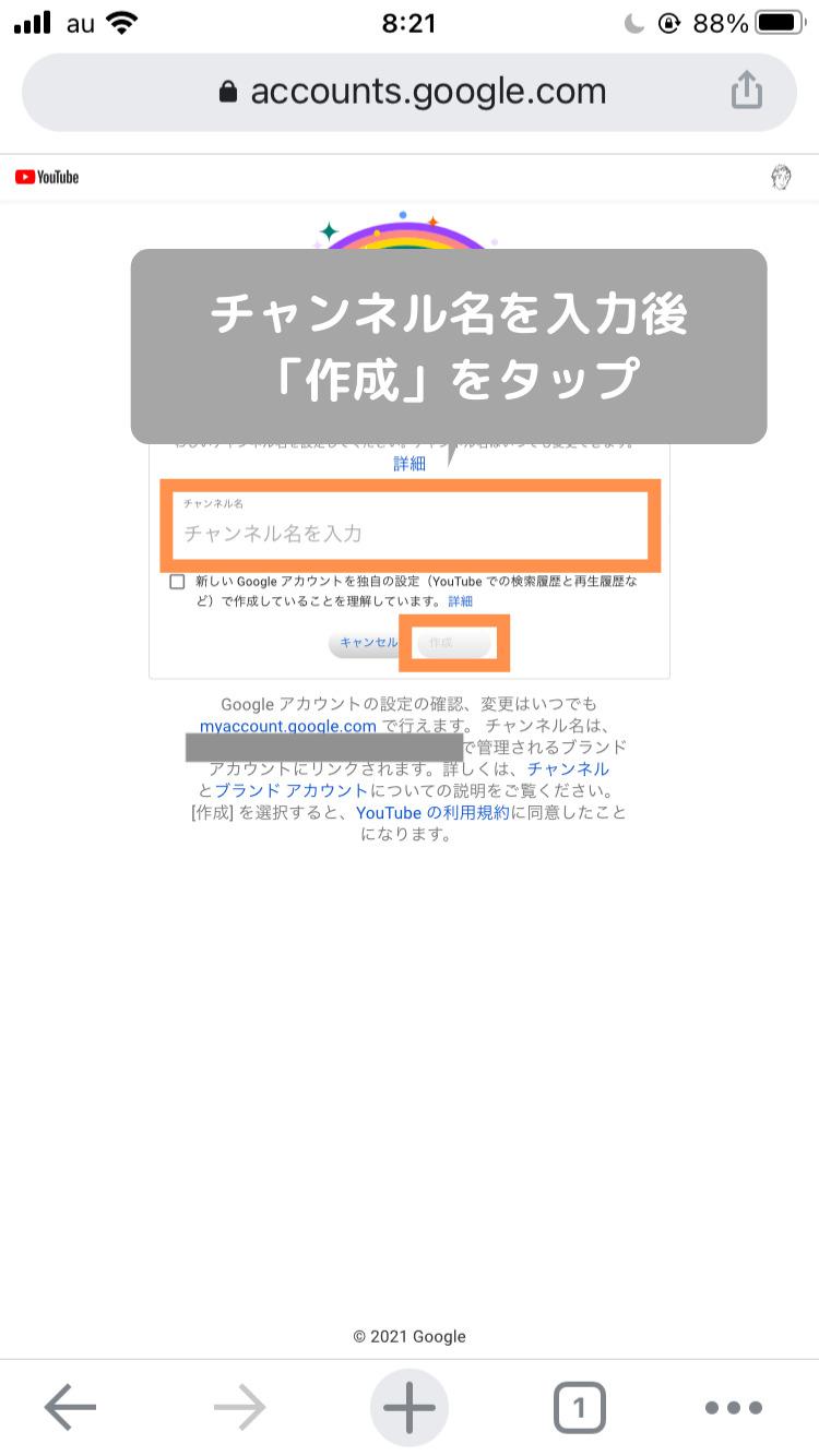 【スマホ版】チャンネル名の入力