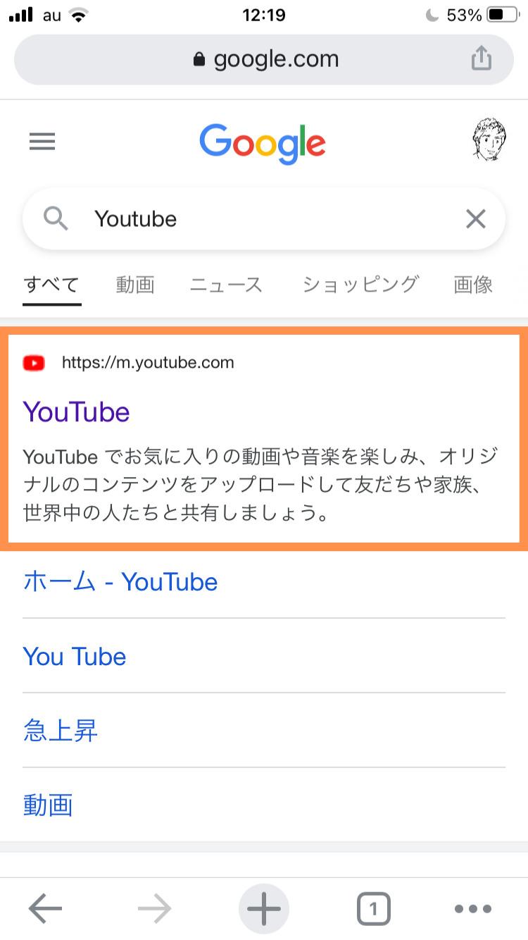 Youtubeの公式サイトにアクセス