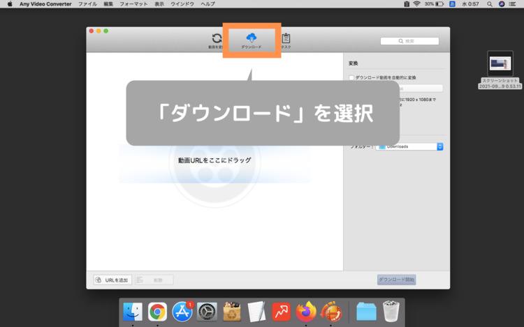 Any Video Converterのダウンロードタブを選択
