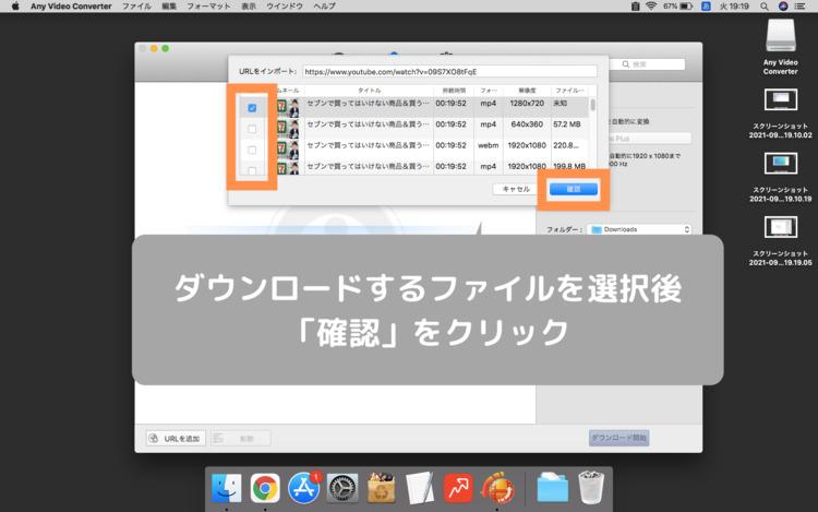 Any Video Converterでダウンロードしたいファイル形式を選択