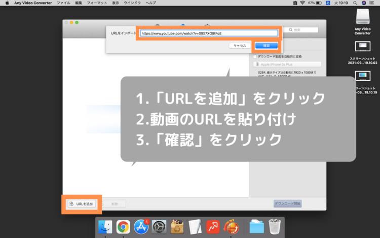 Any Video ConverterでURLを追加