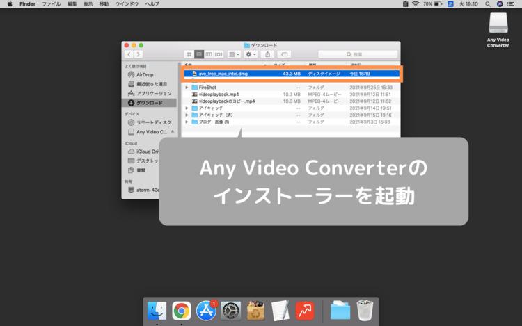 Any Video Converterのインストーラーを起動