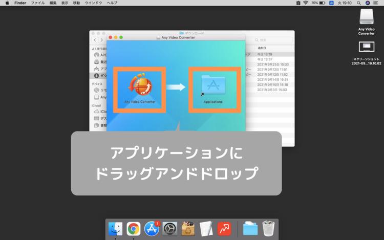 Any Video ConverterをMacのアプリケーションに移動
