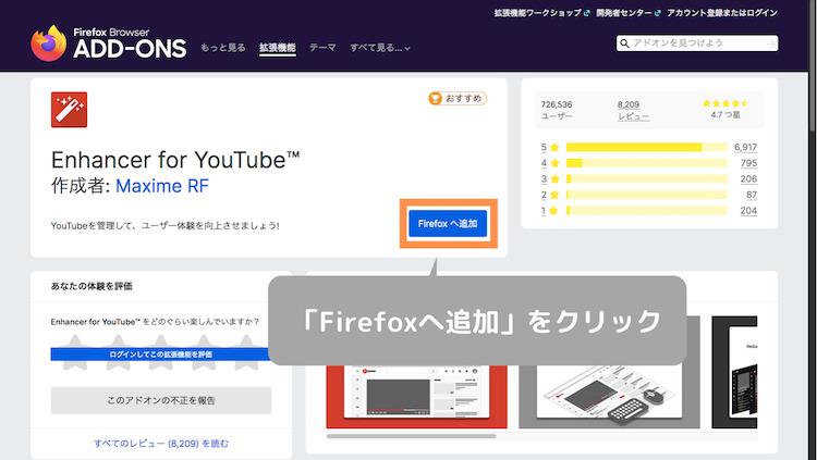 Enhancer for YoutubeをFirefoxに追加