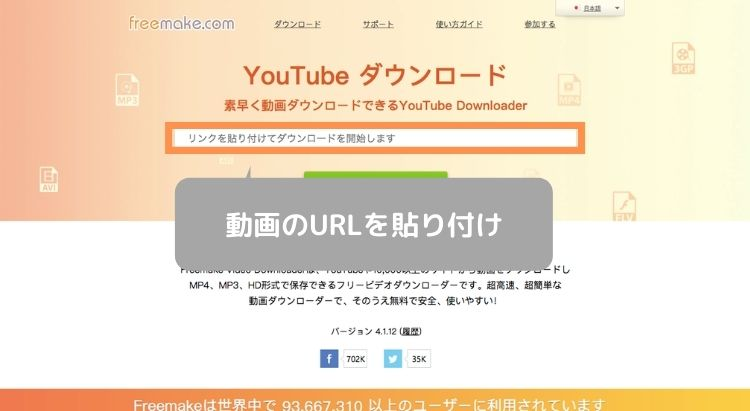 freemake.comに動画のURLを貼り付け