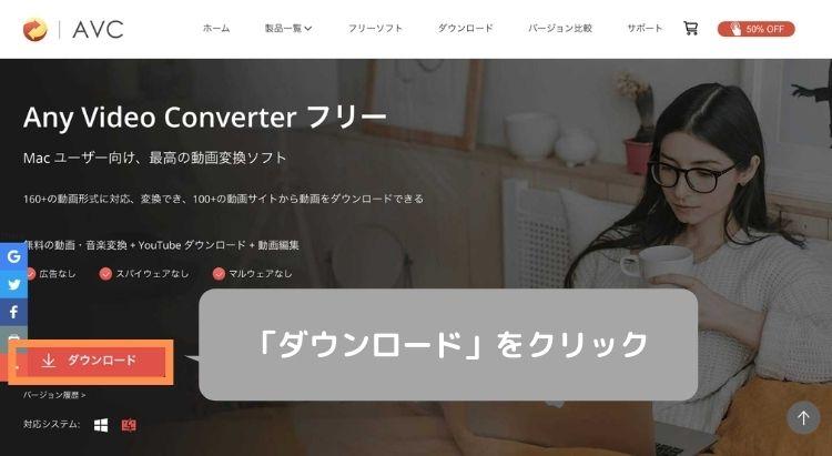 Any Video Converterをダウンロード