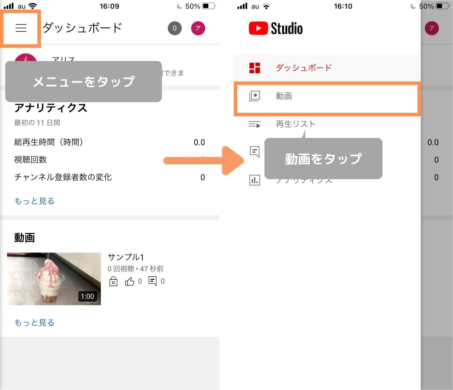 Youtube Studioの動画をタップ