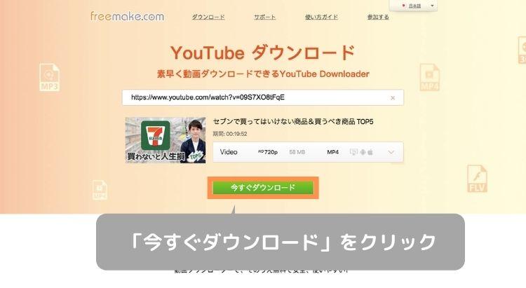 freemake.comでYoutubeの動画をダウンロード