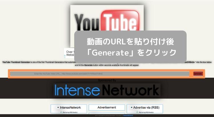 Youtube Thumbnail Generatorにアクセス