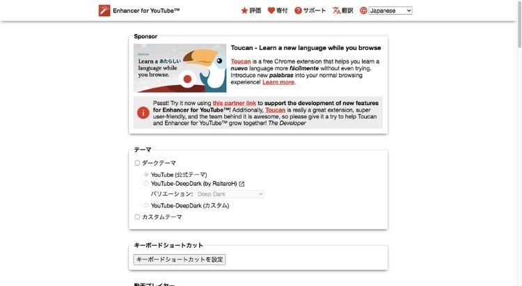 Enhancer for Youtubeの設定画面