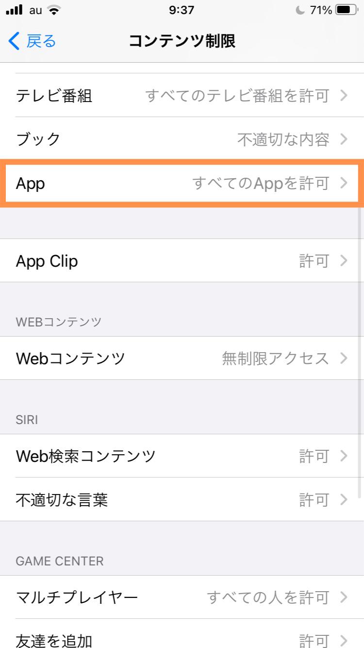 コンテンツ制限のApp