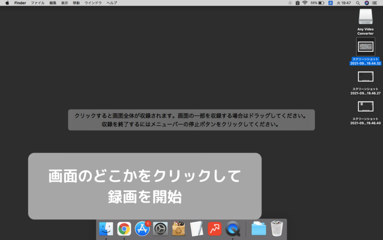 QuickTime Playerで録画開始
