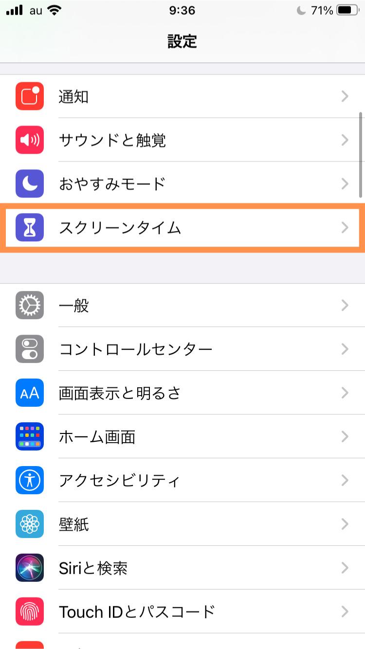iPhoneのスクリーンタイムを表示