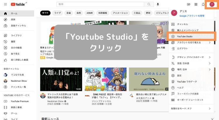 Youtube Studioを選択